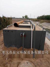 一体化污水处理设备制造商——重庆星宝_厂家直销