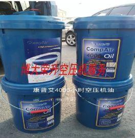 北京供应康普艾空压机油 螺杆空压机油厂家直销