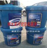 北京供應康普艾空壓機油 螺杆空壓機油廠家直銷