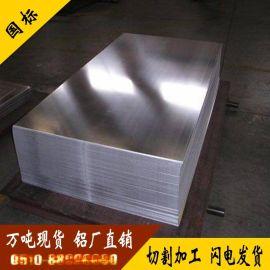 南京常州2A12铝板厂家 航空铝板 高端磨具 超硬铝板 价格优惠