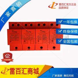 4P开关型防雷器SPD三相一级试验电涌保护器10/350波形防雷器