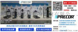 天津跑步机专卖店爱康正规授权店夏季特价