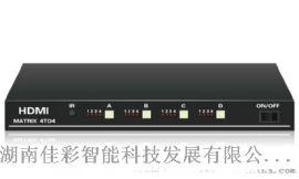 【XAVIKE/赛维科】 HDMI矩阵主机 4进4出 高清网络监控视频服务器