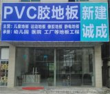 惠阳养老院PVC塑胶地板防滑