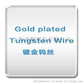 进口镀金钨丝/科研材料/Gold plated Tungsten Wire