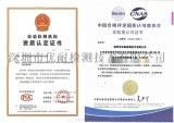 電子產品出口歐盟申請CE和RoHS認證