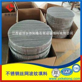 金属丝网波纹规整填料不锈钢CY700丝网波纹填料