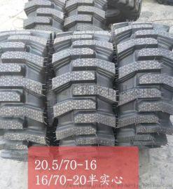 小装载机车轮胎20.5/70-16半实心轮胎