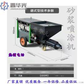 新款砂浆喷涂机广东涂料石膏真石漆电动高压喷涂机厂家供应