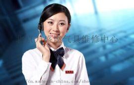 北京海尔抽油烟机维修售后电话>>>『欢迎访问』维修