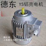 德東YS7122B14 550W防護等級Ip55
