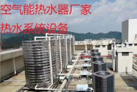 信宜空气能太阳能热水器工程