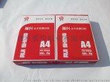 a4纸厂家大量供应 陕西太原静电复印纸500张 打印纸
