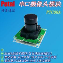 PTC08A RS485串口摄像头模组