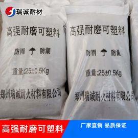 耐火可塑料 耐磨可塑料 锅炉内衬可塑料