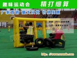 河北学校开学季趣味比赛道具定做批发价格