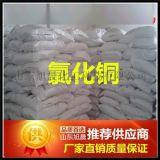山東氯化銅生產廠家 氯化銅生產商