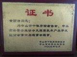 中山ISO9001认证哪些行业需要