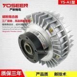 严新机电 YS-A1-20KG 磁粉离合器 空心轴外旋(包邮厂直销)