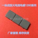 厂家直销1260-8R2MC 一体成型大电流电感尺寸13.2×12.8×6mm电流16.5A