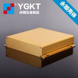 155*32 电子元件铝型材壳体/机顶盒外壳铝盒/PCB线路板铝合金外壳