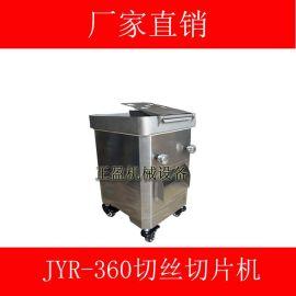 广州厂家直销304高产量五花肉切丝切片不锈钢切肉机JYR-360