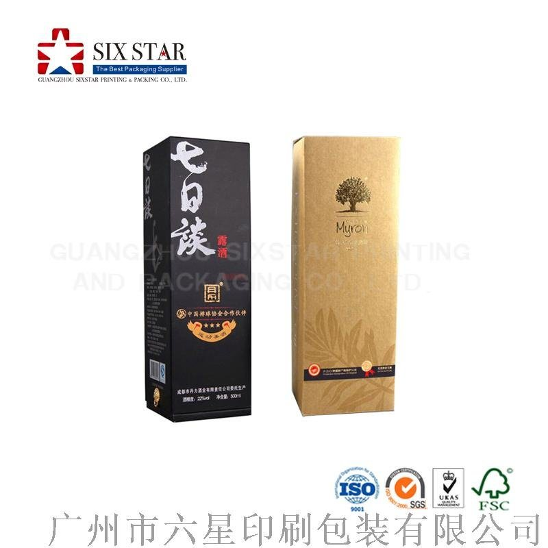 红酒包装葡萄酒纸盒酒瓶包装折叠盒精装盒定做XO轩尼诗酒盒