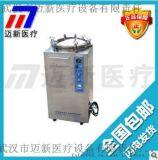 高压灭菌器B35L立式压力蒸汽灭菌锅