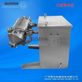三维混合机 饲料混合机  高效混合机