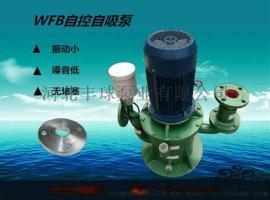 丰球泵业80WFB-F无密封自控自吸泵脱**循环泵