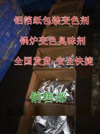 包头锅炉臭味剂-暖气水臭味剂生产厂家