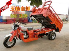 宗申200水冷燃油三轮车五轮自卸液压翻斗载货三轮摩托车