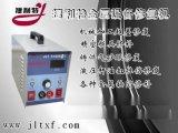 鑄件修補機/金屬修補冷焊機/冷焊機價格
