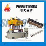 汽車水箱輕量化2000T內高壓成型機_液壓機_水漲型液壓機製造商