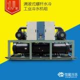 宏星滿液冷水機組,25年廠家精品冷水機組