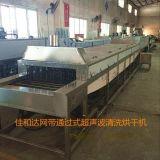 鐵管超聲波除油除塵清洗機--廣東自動化清洗設備廠家直銷