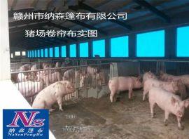 纳森面对养殖场定制牛场卷帘布 猪场卷帘布 牛场窗帘布 猪场窗帘布
