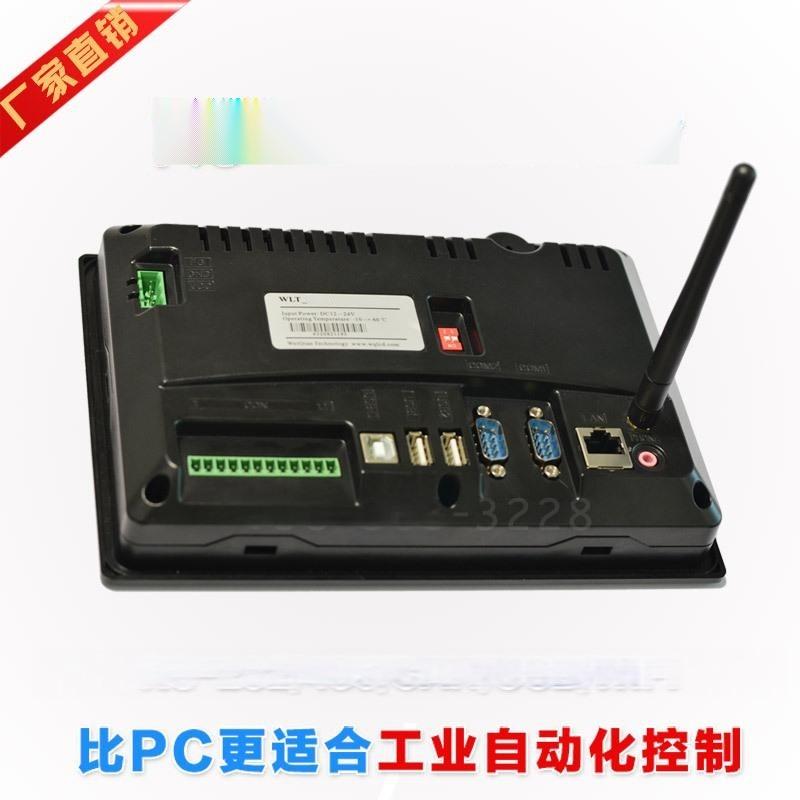 7寸包装机械设备工业平板电脑, 工业触摸一体机