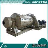 选矿球磨机| 磨粉设备 | 矿山选矿机械设备 矿山机械