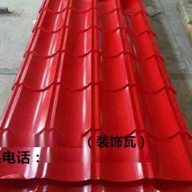YX28-207-828型仿古琉璃瓦 铝镁锰仿古瓦