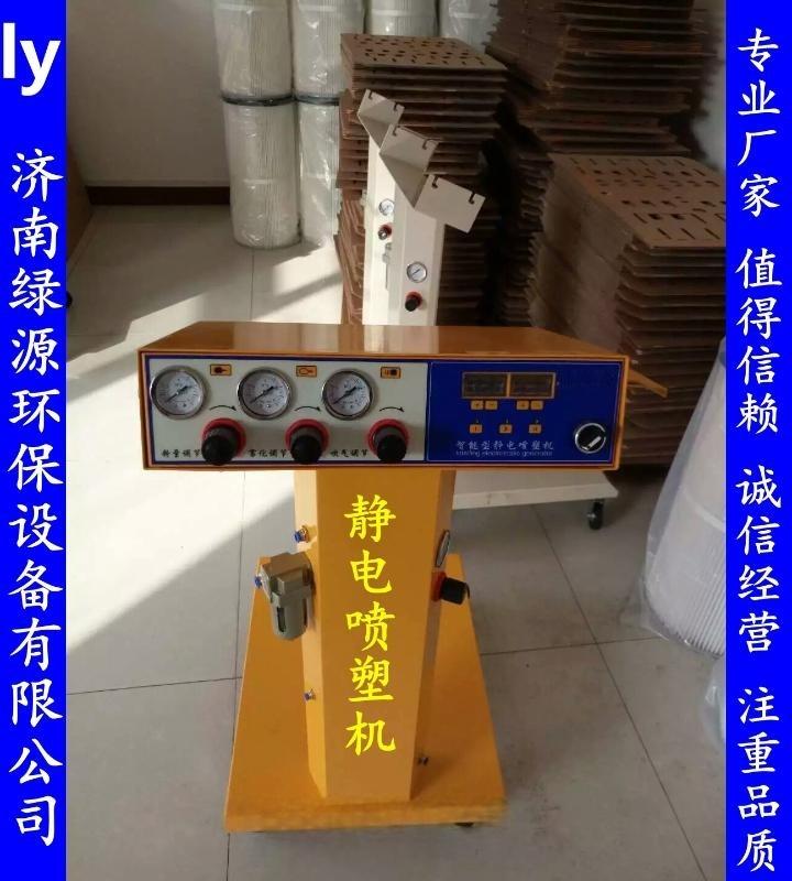靜電噴塑機 噴粉機 噴塑設備