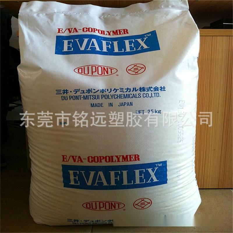 供应 高透明EVA/增韧EVA/新加坡聚烯烃/MA-10