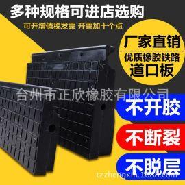 橡胶道口板 铁路平交橡胶道口板 平交道股道间橡胶铺面板厂家直销