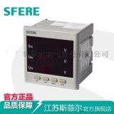 PZ194U-9S4帶RS485通訊交流三相電壓表LED智慧數顯表