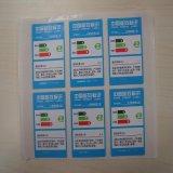 彩印标签/不干胶标签/电器能效标签/中国能效标识标签