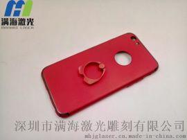 深圳满海激光雕刻-深圳苹果手机塑胶保护壳激光雕刻加工