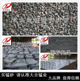 厂家直销锰砂滤料,高效除铁除锰,地下水过滤