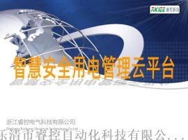智慧消防物联网GPRS/CDMA DTU电气火灾监控探测器云平台