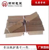 大量批發供應家具包裝紙護角 量大價優