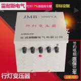 JMB-2000行灯三相低压380V变36V24V